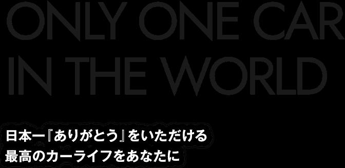 日本一『ありがとう』をいただける最高のカーライフをあなたに