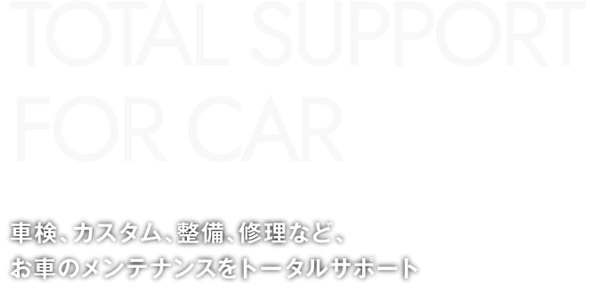 車検、カスタム、整備、修理など、お車のメンテナンスをトータルサポート
