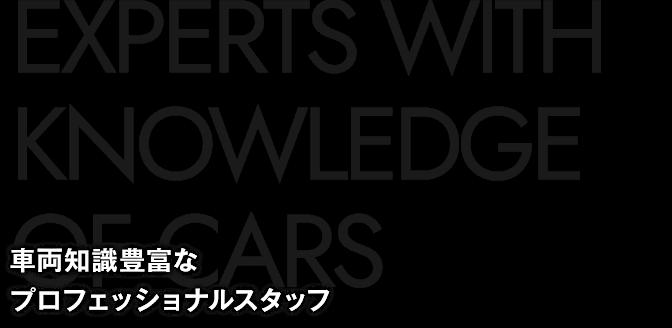 車両知識豊富なプロフェッショナルスタッフ