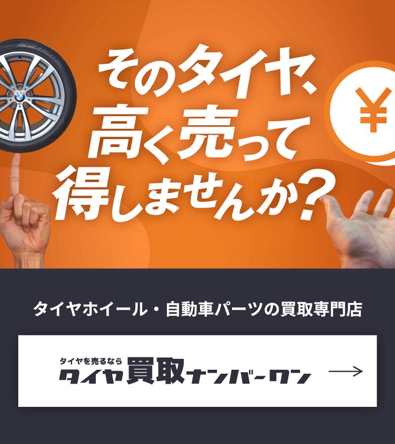 タイヤを売るならタイヤ買取ナンバーワン