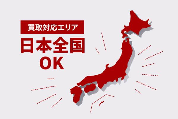 専門査定員が在中 日本全国どこからでも買取が可能